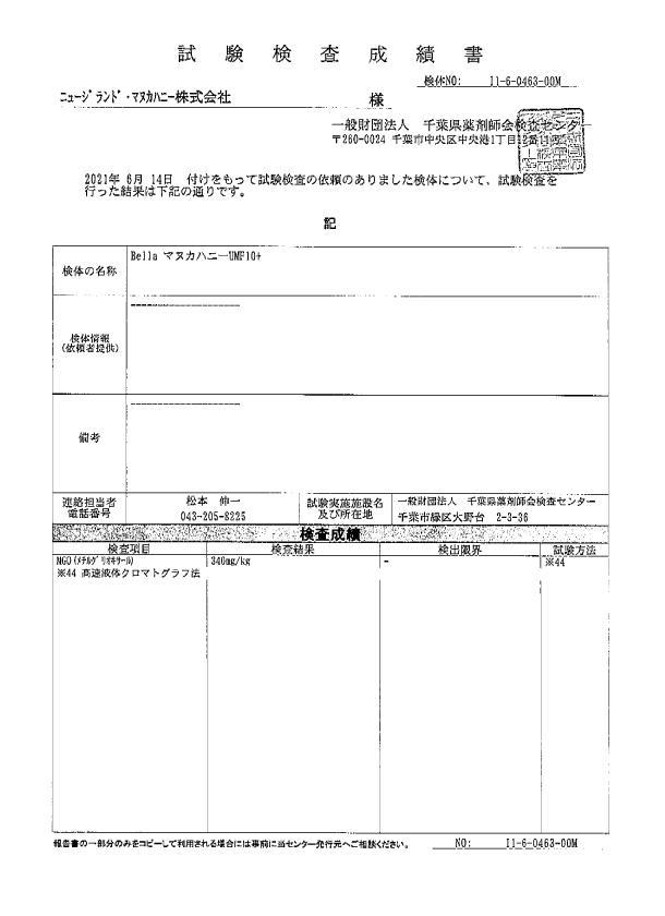MGO検査結果202106 +10.jpg